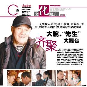 沈阳晚报娱乐头条:《关东大先生》今日收官