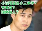 2011年最热话题男猪脚小沈阳隐藏情人被离婚事件