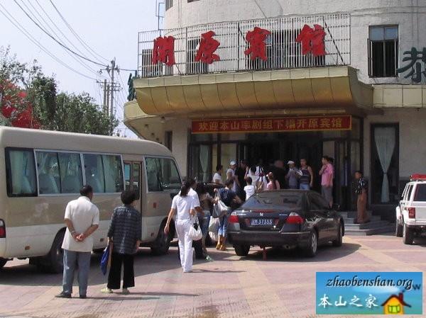 《乡村爱情2》剧组驻地——开原宾馆