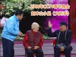 赵本山2008年CCTV春节联欢晚会小品《火炬手》