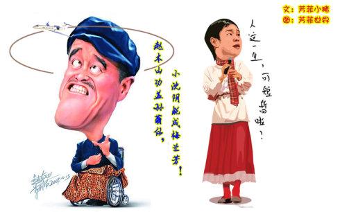 赵本山与小沈阳漫画